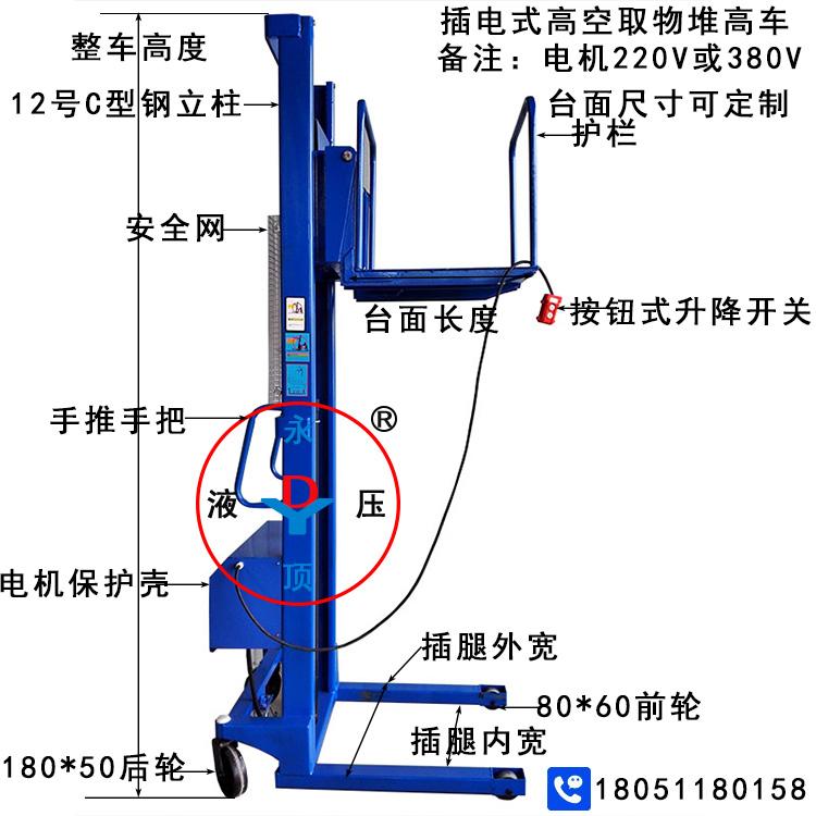 1吨提升1.6米插电式高空取物堆高车