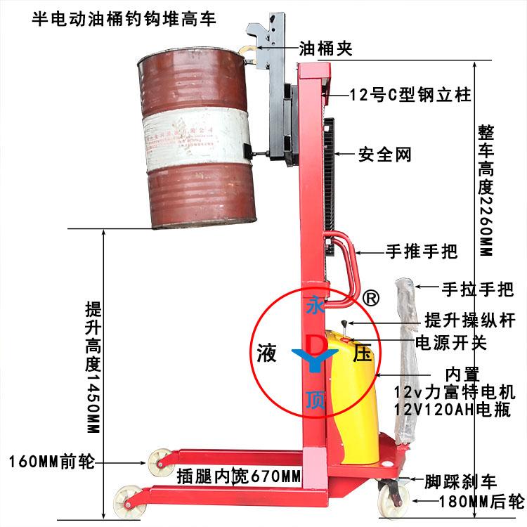半电动油桶堆高车 电动油桶堆高车 电动油桶装卸叉车