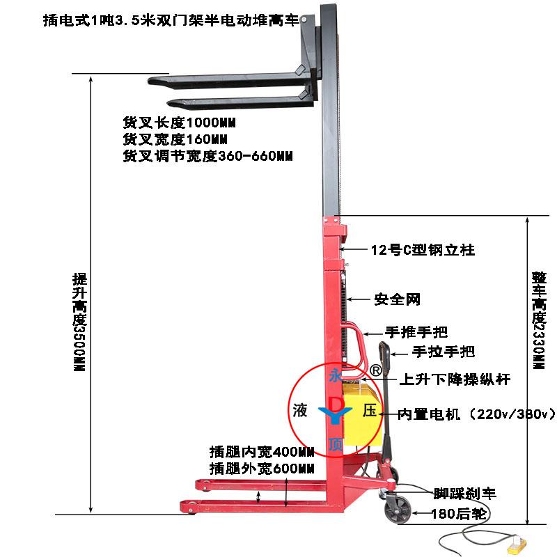C型钢1吨提升3。5米插电式220V/380V半电动堆高叉车