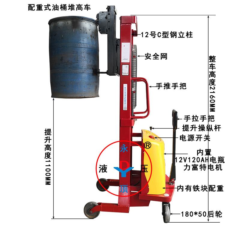 配重式半电动油桶堆高车 平衡式电动油桶堆高车 电动油桶装卸叉车