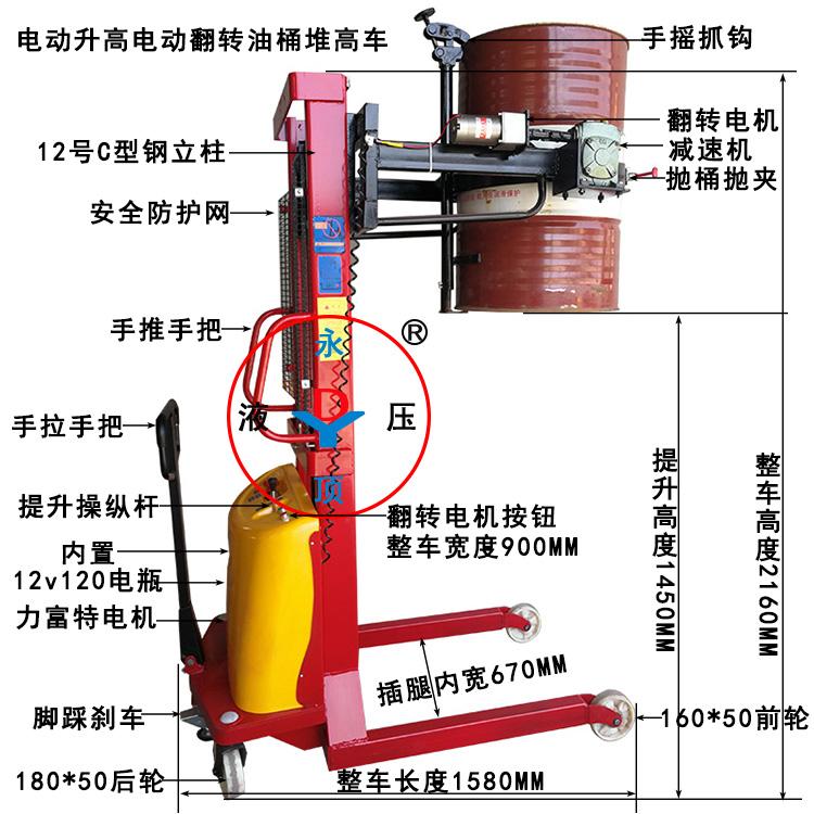 300公斤1.5米半电动油桶电动翻转倒料叉车 电动油桶堆高车 油桶装卸车