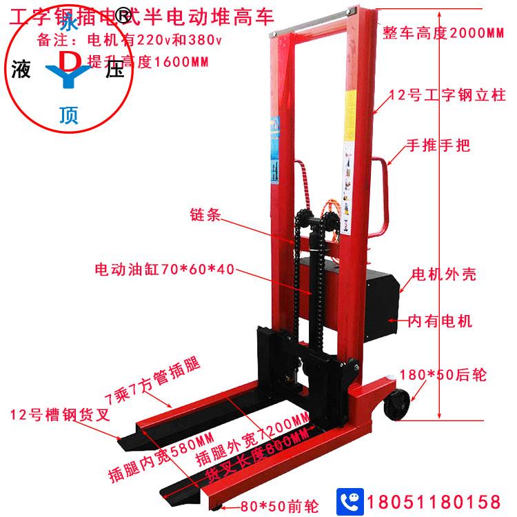 1吨提升1.6米插电式220V/380V工字钢半电动堆高叉车