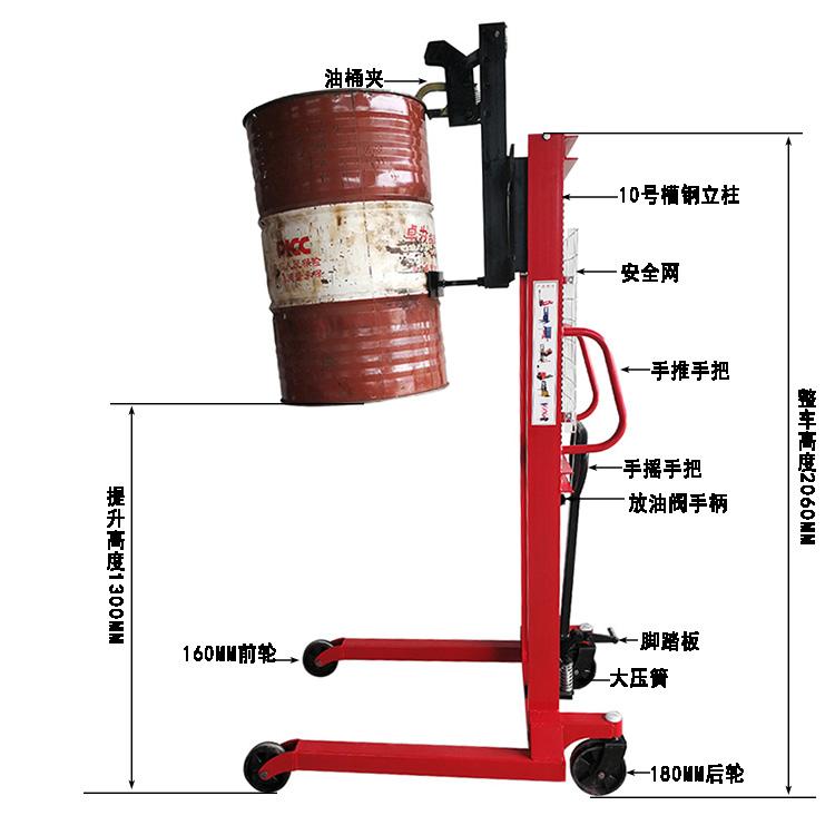 手动液压油桶堆高叉车