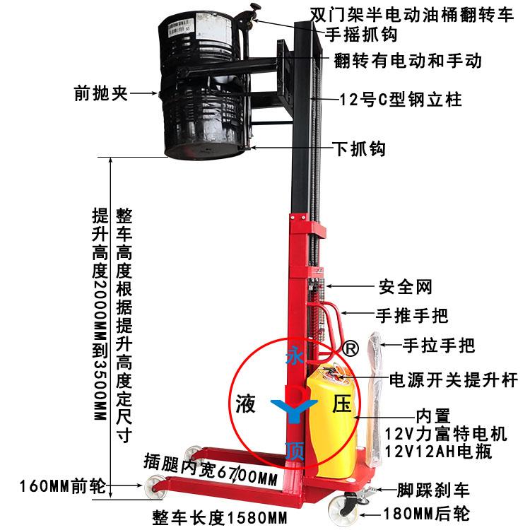 双门架半电动油桶电动翻转倒料叉车 电动油桶堆高车 油桶装卸叉车