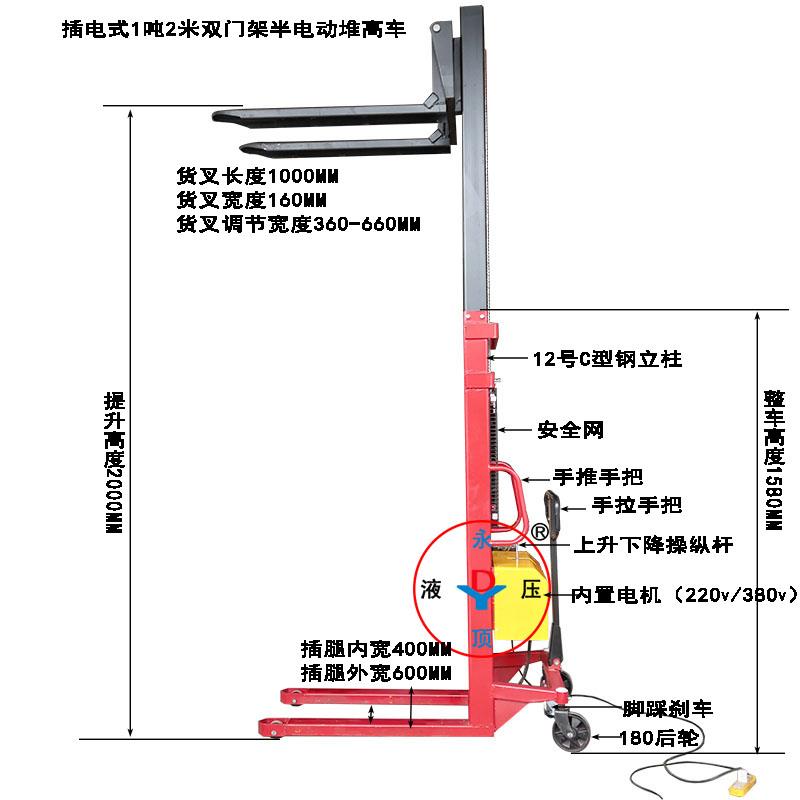 C型钢1吨提升2米 插电式220V/380V半电动堆高叉车